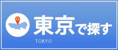 東京 賃貸物件検索