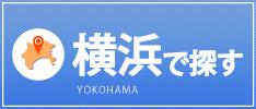 横浜で探す